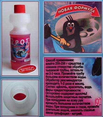 «Крот» производится в России и имеет массу положительных отзывов от пользователей.