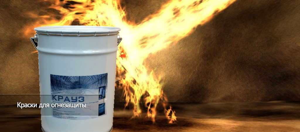 Отличительные характеристики огнезащитной краски