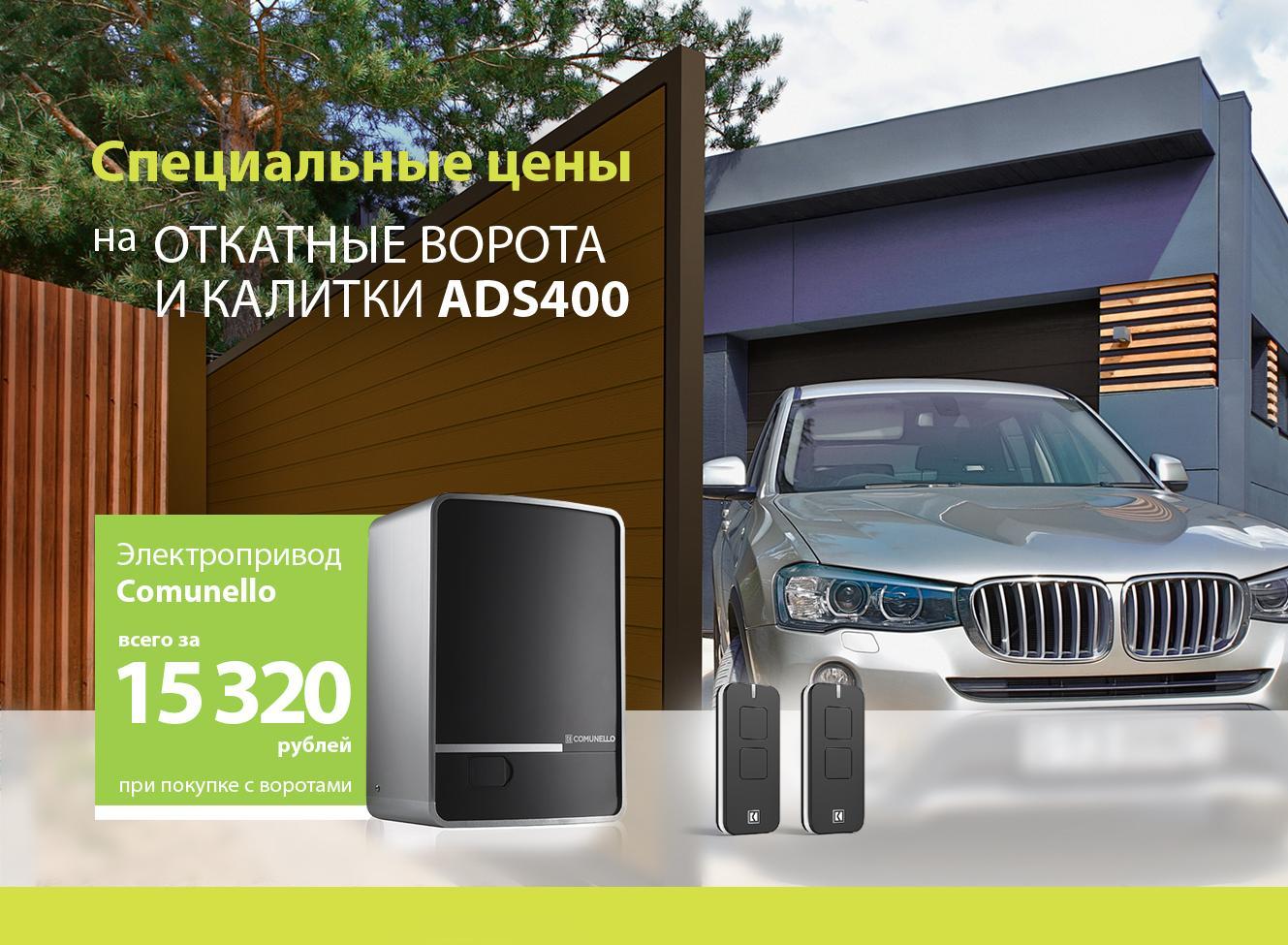 Выгодные открытия с воротами «АЛЮТЕХ»: производитель предлагает специальные цены на откатные конструкции и калитки ADS400